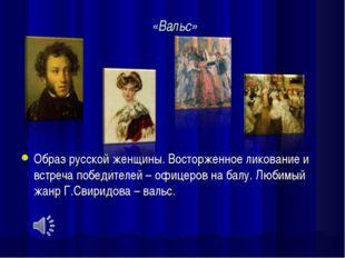 «Вальс» Образ русской женщины. Восторженное ликование и встреча победителей