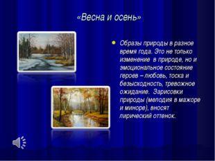 «Весна и осень» Образы природы в разное время года. Это не только изменение