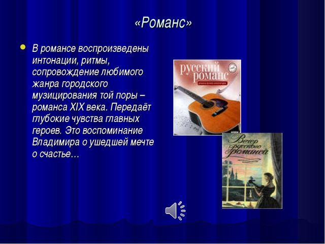 «Романс» В романсе воспроизведены интонации, ритмы, сопровождение любимого жа...