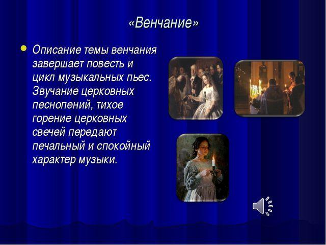 «Венчание» Описание темы венчания завершает повесть и цикл музыкальных пьес....