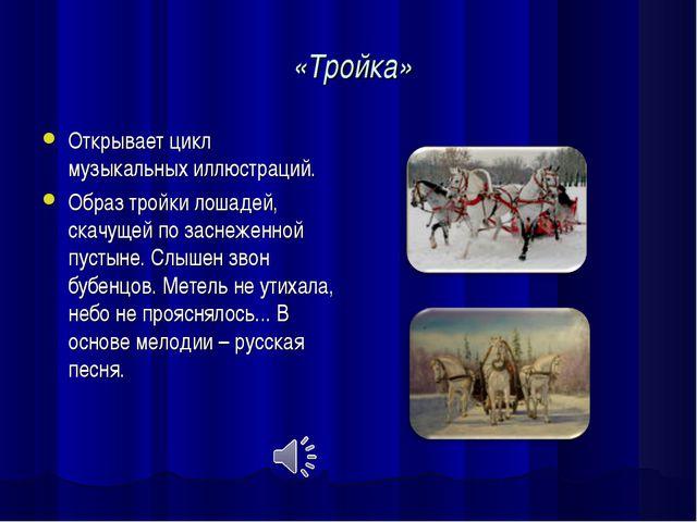«Тройка» Открывает цикл музыкальных иллюстраций. Образ тройки лошадей, скачу...