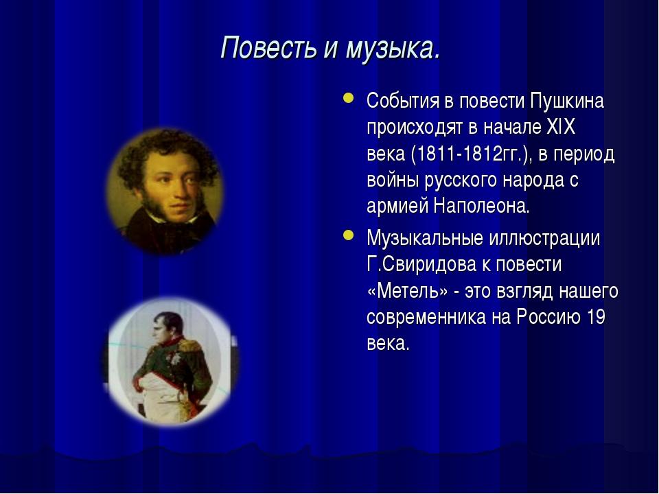 Повесть и музыка. События в повести Пушкина происходят в начале XIX века (181...