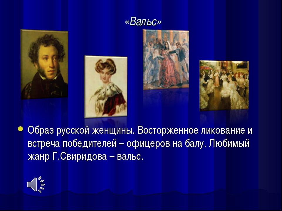 «Вальс» Образ русской женщины. Восторженное ликование и встреча победителей...