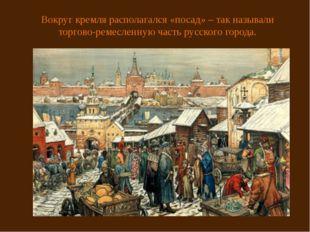 Вокруг кремля располагался «посад» – так называли торгово-ремесленную часть р