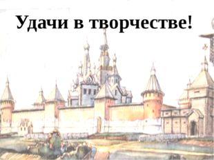 Поселение древних славян Удачи в творчестве!