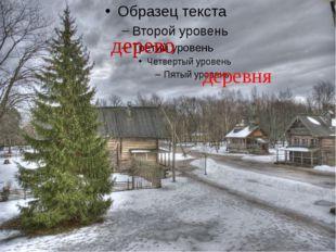 дерево деревня
