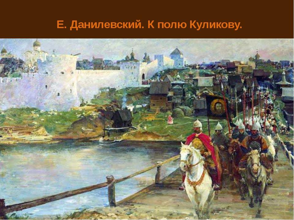 Е. Данилевский. К полю Куликову.