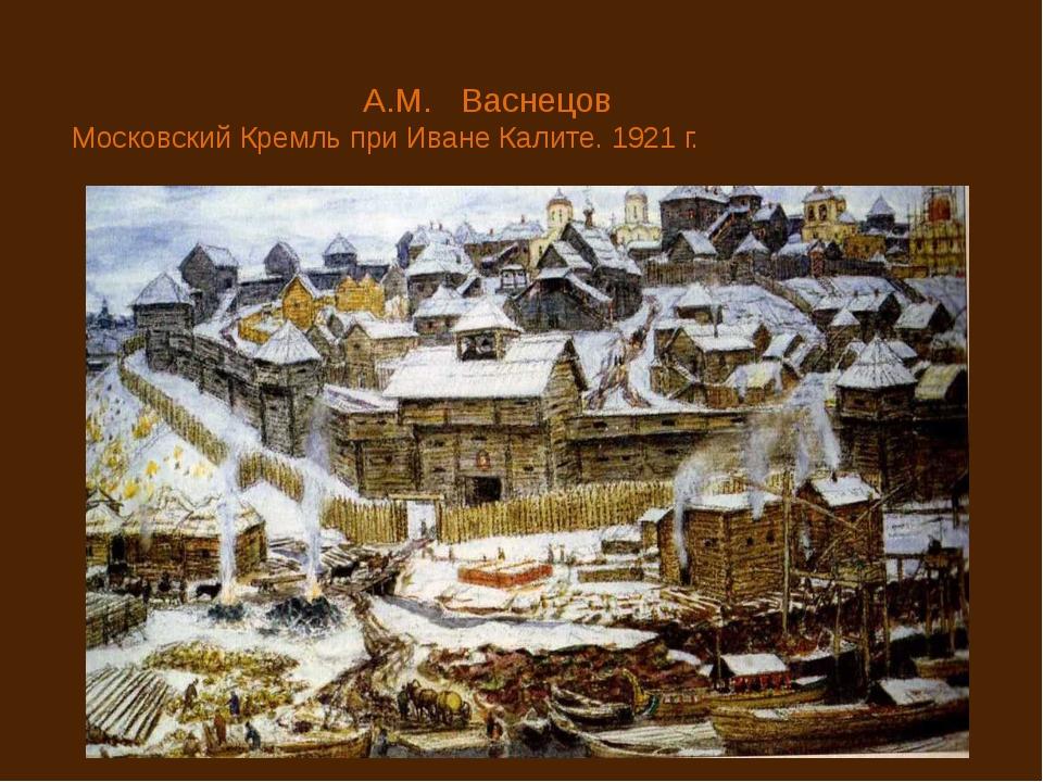 А.М. Васнецов Московский Кремль при Иване Калите. 1921 г.
