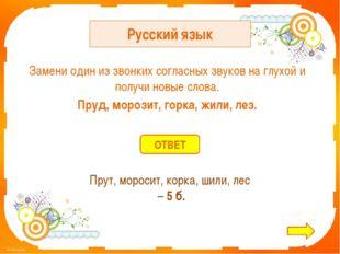 Русский язык Можно ли имена существительные «чернила» и «сани» поставить в ед