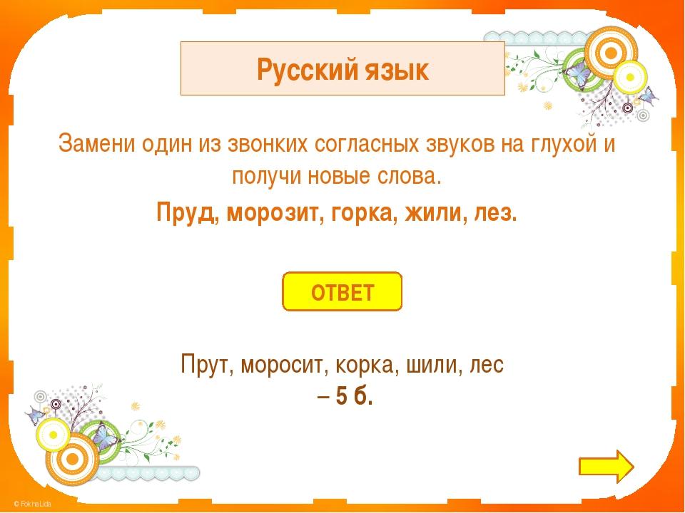 Русский язык Можно ли имена существительные «чернила» и «сани» поставить в ед...