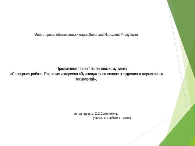 Министерство образования и науки Донецкой Народной Республики Предметный про...