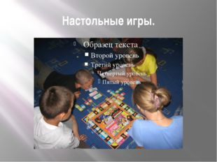 Настольные игры.