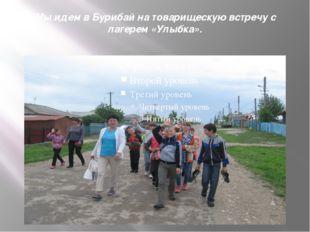 Мы идем в Бурибай на товарищескую встречу с лагерем «Улыбка».