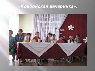 «Ковбойская вечеринка».