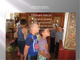 Посещение храма « Всецарица». Как сказали дети: мы пришли к Богу.