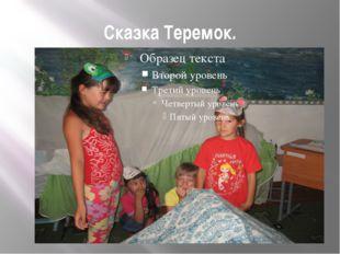 Сказка Теремок.