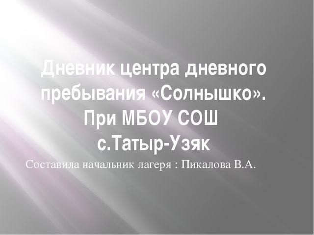 Дневник центра дневного пребывания «Солнышко». При МБОУ СОШ с.Татыр-Узяк Сост...