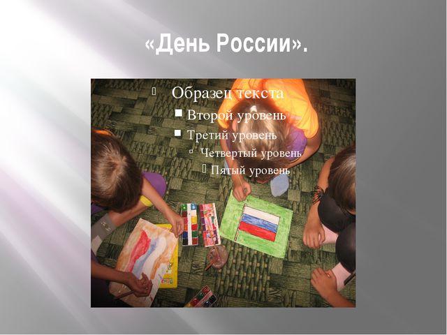 «День России».