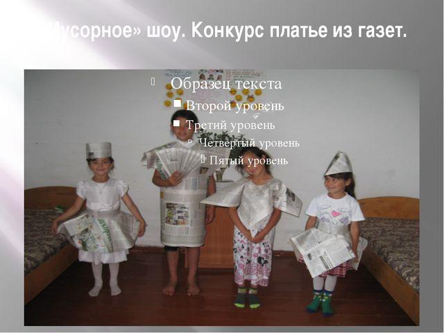 «Мусорное» шоу. Конкурс платье из газет.