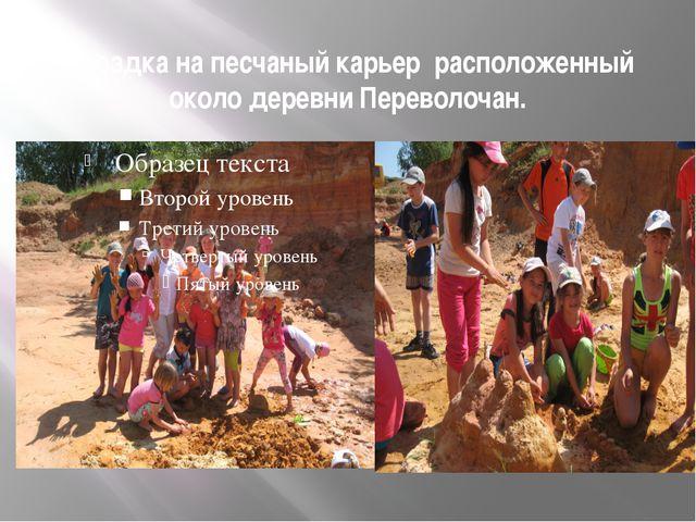 Поездка на песчаный карьер расположенный около деревни Переволочан.