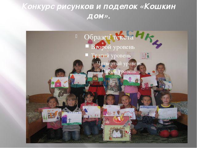 Конкурс рисунков и поделок «Кошкин дом».