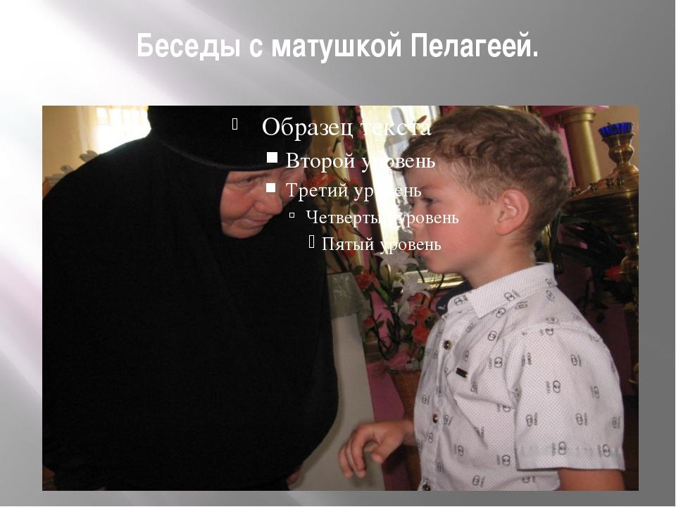 Беседы с матушкой Пелагеей.