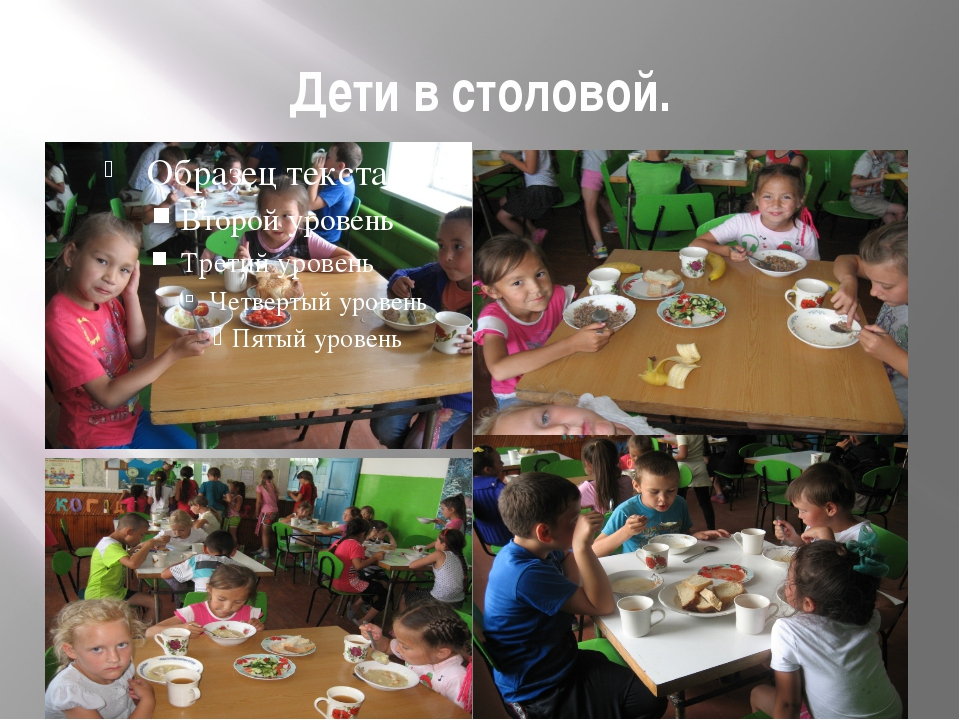 Дети в столовой.
