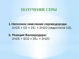 ПОЛУЧЕНИЕ СЕРЫ Неполное окисление сероводорода: 2H2S + O2 = 2S↓ + 2H2O (недос