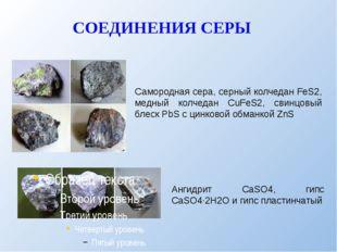 Самородная сера, серный колчедан FeS2, медный колчедан CuFeS2, свинцовый бле
