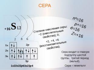 СЕРА nº=16 p+=16 ē=16 Z=+16 Степени окисления серы: −2 (окислительные свойств