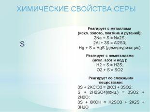 ХИМИЧЕСКИЕ СВОЙСТВА СЕРЫ S Реагирует с металлами (искл. золото, платина и рут