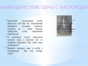 Заполните кислородом колбу емкостью 250–300 мл. Заполнение проверьте тлеющей