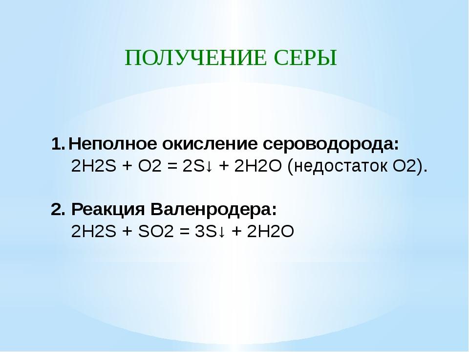 ПОЛУЧЕНИЕ СЕРЫ Неполное окисление сероводорода: 2H2S + O2 = 2S↓ + 2H2O (недос...