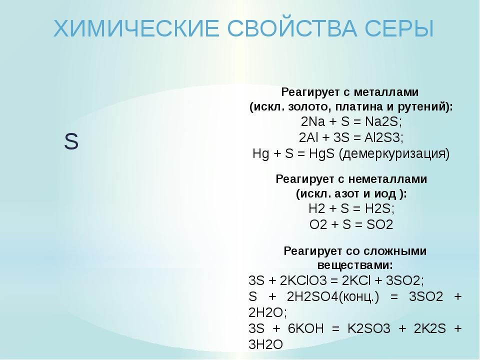 ХИМИЧЕСКИЕ СВОЙСТВА СЕРЫ S Реагирует с металлами (искл. золото, платина и рут...
