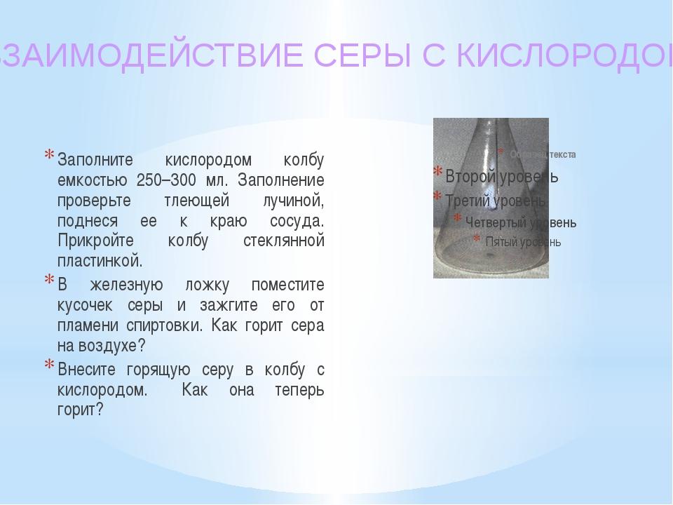 Заполните кислородом колбу емкостью 250–300 мл. Заполнение проверьте тлеющей...