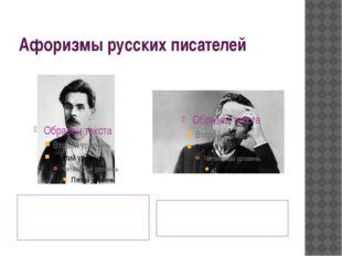 Афоризмы русских писателей Литература - дело глубоко ответственное и не требу