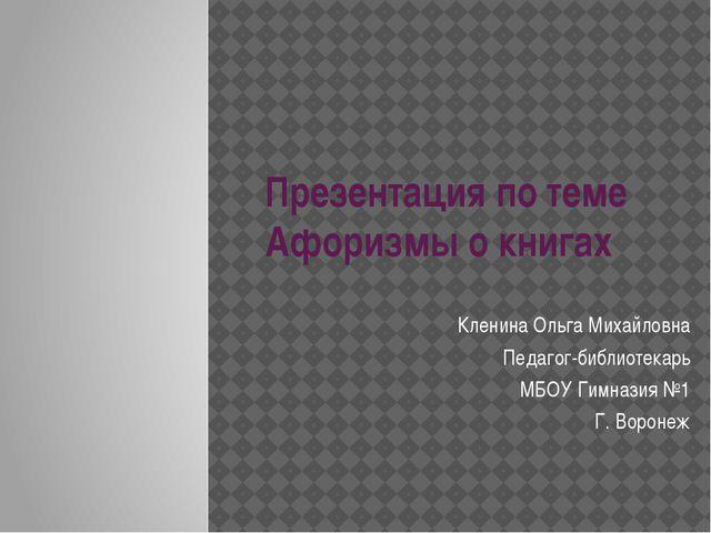 Презентация по теме Афоризмы о книгах Кленина Ольга Михайловна Педагог-библио...