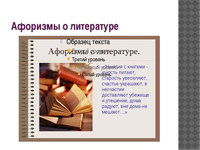 Афоризмы о литературе