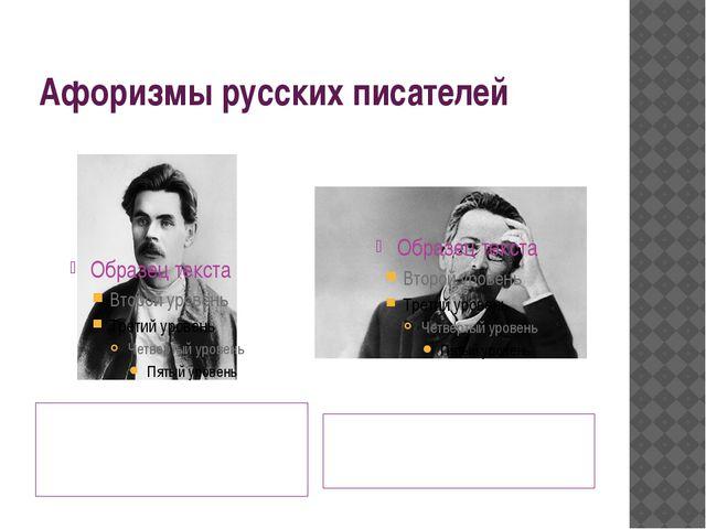 Афоризмы русских писателей Литература - дело глубоко ответственное и не требу...