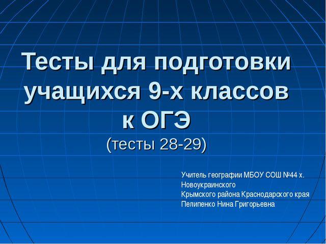 Тесты для подготовки учащихся 9-х классов к ОГЭ (тесты 28-29) Учитель географ...