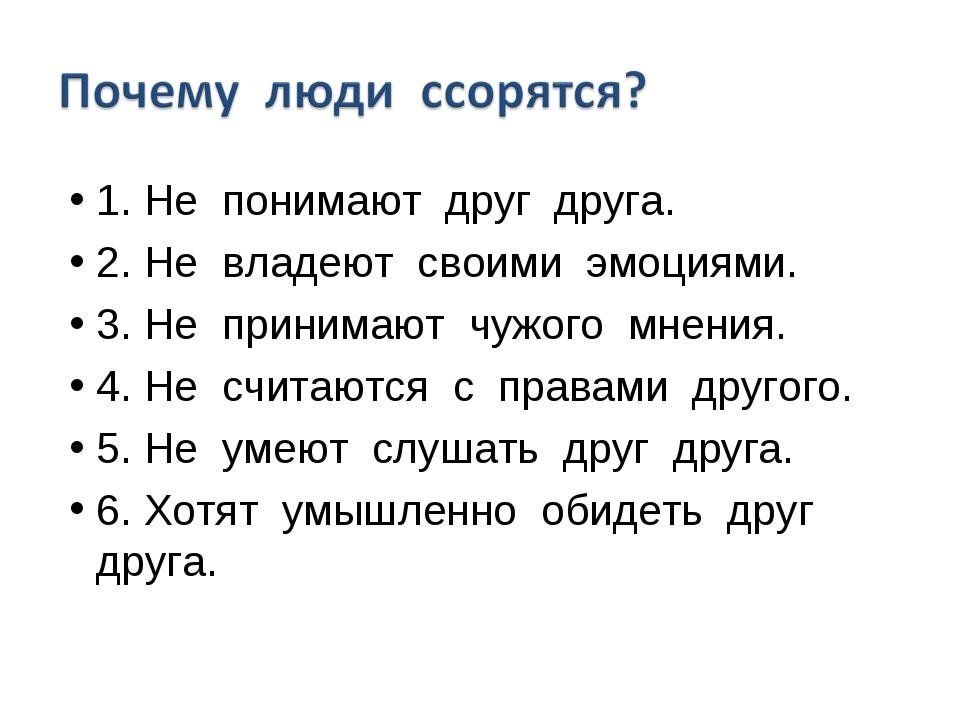 1. Не понимают друг друга. 2. Не владеют своими эмоциями. 3. Не принимают чуж...