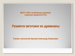 МБОУ «СОШ с углубленным изучением отдельных предметов № 52» Разметка заготов
