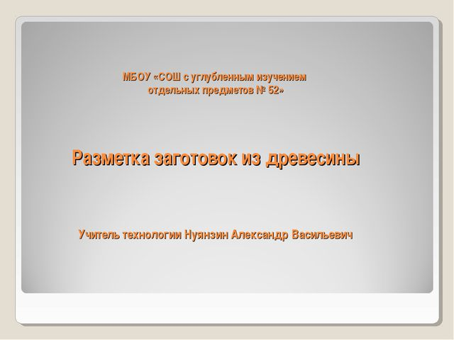 МБОУ «СОШ с углубленным изучением отдельных предметов № 52» Разметка заготов...