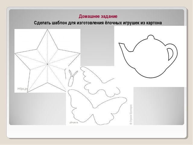 Домашнее задание Сделать шаблон для изготовления ёлочных игрушек из картона