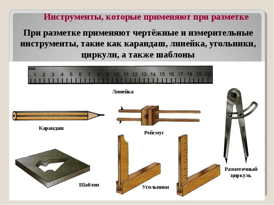 При разметке применяют чертёжные и измерительные инструменты, такие как каран...