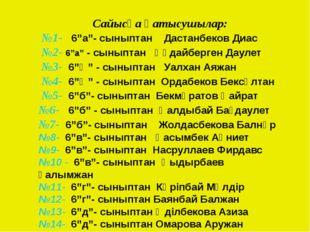 """Сайысқа қатысушылар: №1- 6""""a""""- сыныптан Дастанбеков Диас №2- 6""""a"""" - сыныптан"""