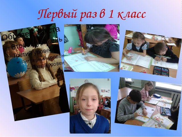 Первый раз в 1 класс