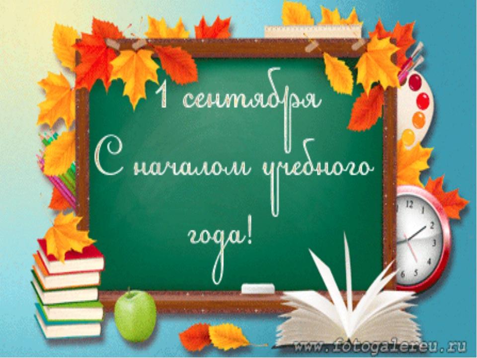 Поздравление с 1 сентября презентация