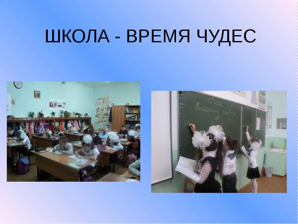 ШКОЛА - ВРЕМЯ ЧУДЕС