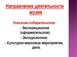 Направления деятельности музея Поисково-собирательское. - Экспозиционное (офо